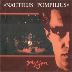 Наутилус Помпилиус - Рвать Ткань