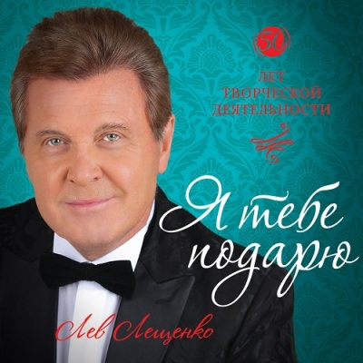 Лев Лещенко - Я Тебе Подарю (Album)