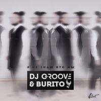 DJ Грув - Я не знаю кто мы (Original Mix)