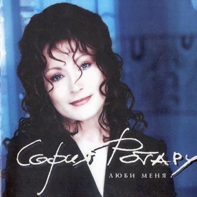 София Ротару - Люби Меня (Album)