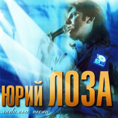 Юрий Лоза - Любимые Песни (Album)