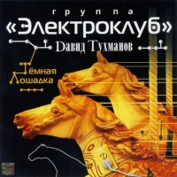 Электроклуб - Тёмная Лошадка (Album)