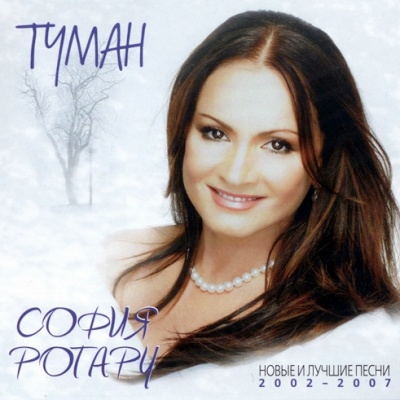София Ротару - Туман (Album)
