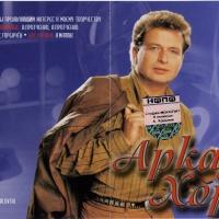 Аркадий Хоралов - Я Позвоню (Album)