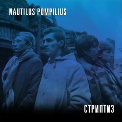 Наутилус Помпилиус - Стриптиз (Album)