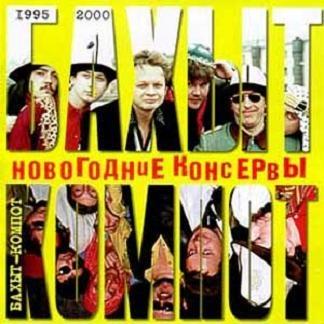 Бахыт-Компот - Новогодние Консервы (Album)