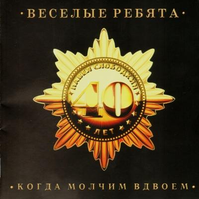 Весёлые Ребята - Когда Молчим Вдвоём (Album)
