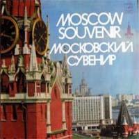 Московский Сувенир