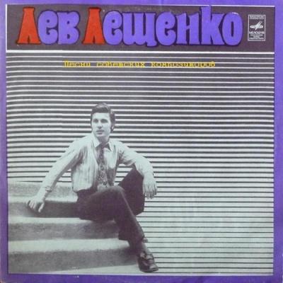 Лев Лещенко - Песни Советских Композиторов (Album)