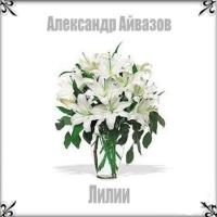 Александр Айвазов - Лилии (Album)