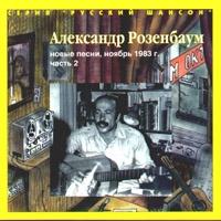 Александр Розенбаум - Новые Песни -2 (Album)