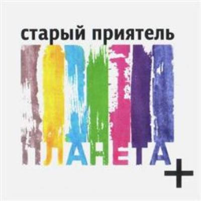 Старый Приятель - Планета+ (Album)