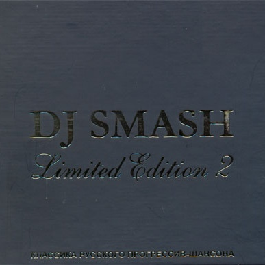 DJ Smash - Limited Edition 2 (CD 2) (Album)