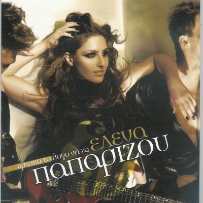 Helena Paparizou - Vrisko To Logo Na Zo (Album)