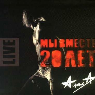 Алиса - Мы Вместе 20 Лет - 1 (Live)