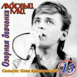 Ласковый Май - Озорная Девчонка (Album)