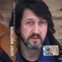 Олег Митяев - Романтики Больше Не Будет (Album)