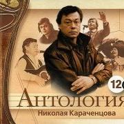 Николай Караченцов - Алиби