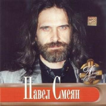 Павел Смеян - Актер И Песня (Album)