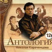 Николай Караченцов - Антология - 6