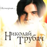 Николай Трубач - История (Album)