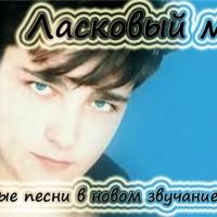 - Ласковый Май New