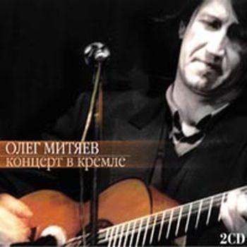Олег Митяев - Концерт В Кремле 2 (Live)