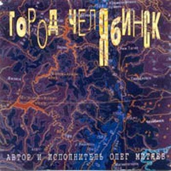 Олег Митяев - Архивные Записи КСП