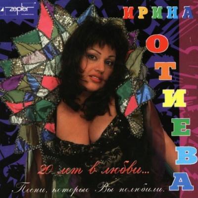 Ирина Отиева - Двадцать Лет В Любви (Album)