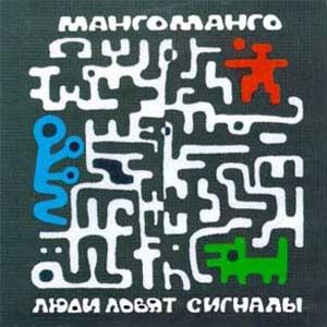 Манго-Манго - Люди Ловят Сигналы (Album)
