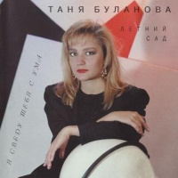 Татьяна Буланова - Я Сведу Тебя С Ума (Compilation)
