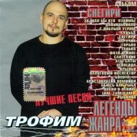 Трофим - Снегири / Лучшие Песни (Album)