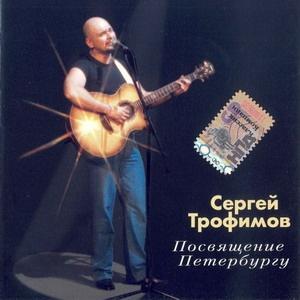 Трофим - Посвящение Петербургу (Album)