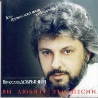 Вячеслав Добрынин - Бабушки-старушки