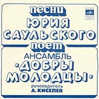 Добры Молодцы - Песни Юрия Саульского
