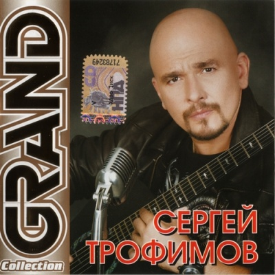 Трофим - Grand Collection (CD 1) (Compilation)