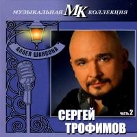 Аллея Шансона. Музыкальная Коллекция МК (CD 2)