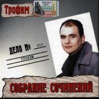 Трофим - Собрание Сочинений (Album)