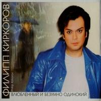 Филипп Киркоров - Влюблённый И Безумно Одинокий (Album)