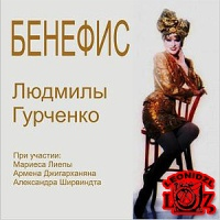 Людмила Гурченко - Бенефис Людмилы Гурченко (Album)
