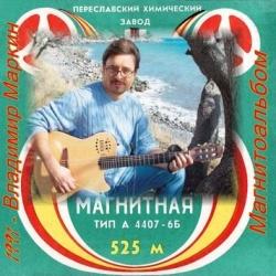 Владимир Маркин - Сиреневый Туман