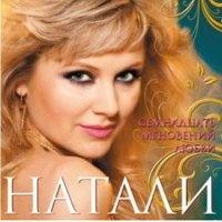 Натали - Семнадцать Мгновений Любви (Album)