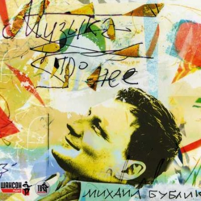 Михаил Бублик - Музыка Про Неё (Album)