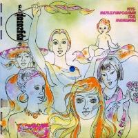 Кругозор №3/1975