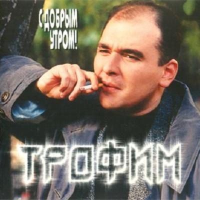 Трофим - С Добрым Утром! (Album)