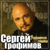 Сергей Трофимов - Я Скучаю По Тебе
