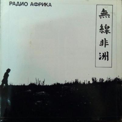 Аквариум - Радио Африка (Album)