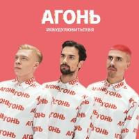 Агонь - #Ябудулюбитьтебя (Album)