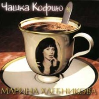 Марина Хлебникова - Чашка Кофию (Album)