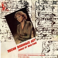 Людмила Гурченко - Песни Военных Лет (Album)